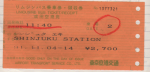 Shinjuku station Ticket